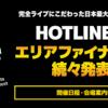 HOTLINE2017 北関東・埼玉エリアファイナルは10月7日!