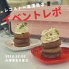 富澤商店さんコラボバレンタインイベント報告