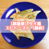 【誰でも簡単】あの冷凍食品で!節約タイ風エビトーストの作り方