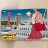2019年神戸旅行⑤ お得なチケット「神戸街めぐり1DAYクーポン」