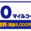ANA VISA/Master 一般カード 1ポイント⇒10マイルへの移行手数料(6,480円)は共通です!