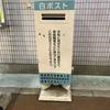 阿武隈急行・福島交通福島駅前通路の白ポスト
