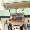 郡山!麺屋大須賀でラーメンを食べた話!