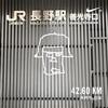 長野顔マラソン(しのびー誕生祭&オンラインマラソン)