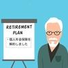 個人年金保険を解約しました