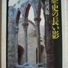 堀田善衛「歴史の長い影」(ちくま文庫)