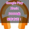 PCの音楽ファイルをGoogle Play Musicにアップロード・保存・再生する方法!【Music Manager】