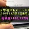 【仮想通貨】トレードメモ2020年12月第2週末時点(総資産+170,212円)