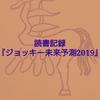 [競馬関連本]ジョッキー未来予測2019/新良武志