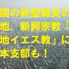 韓国大邱市コロナウイルス急拡大で入国拒否!「新興宗教・新天地イエス教会」がヤバイ!