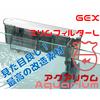 「GEX スリムフィルターL」を手軽に50円で改造してろ過能力UP!