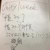 Unity 1週間ゲームジャム「積む」に参加しました