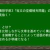 早稲田文化構想学部英語過去問大問3対策4―比較構造を見抜く!―