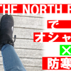 冬の定番 THE NORTH FACEのヌプシブーティーでオシャレに防寒しよう!