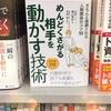 新刊の書店まわりへ♫