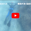 20190812_櫛島外海/温泉津