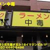 ラーメン中毒〜2021年3月12杯目〜