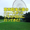 葛西臨海公園におしゃれなBBQのスポットが誕生!さっそく行ってきました
