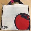 """KALDIで販売されている""""りんごバッグ""""が素敵"""