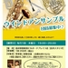 【団員募集中♪】管楽器サークルはじめました!