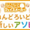 【グッスマ】KAWAII!!ねんどろいどフェイスメーカーで自分だけの推し顔が届いた!