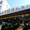 鎌倉のレンバイはなかなかワイルド