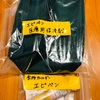 『エピペンと保冷剤~空港手荷物検査場~』