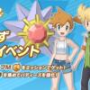みず育成イベント開催!メインストーリーは6月11日(木)追加!