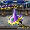 【DQMSL】神獣杯ふくびきGPに「グラブゾンヘルム」が登場!体技で攻撃力アップ!