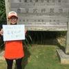 #273 沖縄縦断計画vol.5〜沖縄南北131キロ徒歩の旅1日目〜