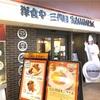 「洋食や 三代目たいめいけん」でおいしいオムライスを食べました!(令和元年11月22日)