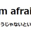 英語で『そうじゃないといいけど』は。。。