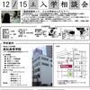 【中学生・高校生】   明日12月15日(土)入学相談会(個別対応)