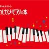 ピアノレッスン、ステップアップと運筆力