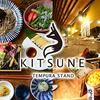 【オススメ5店】鶴舞・八事・御器所(愛知)にある天ぷらが人気のお店