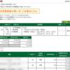 本日の株式トレード報告R2,10,19