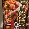 Sozaiのまんま:四川麻婆豆腐のまんまの味の評価と感想と低カロリーと。