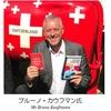 カウフマン氏考案!政治参加するための指南書「グローバル・パスポート」の翻訳と解説 2