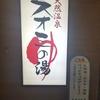 三重県津市「天然温泉 スオミの湯」、ここ実は車中泊の途中によるための温泉じゃね!?