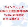 コインチェックXEM不正流出事件後のTwitterの状況がカオス過ぎた件