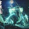 快勝!雷狼竜ジンオウガ 〜 MHRise #016
