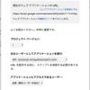 SlackのOutgoing WebhookとGoogle Apps ScriptでBotを作ったときにつまずいたところメモ