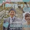 厚木市が主催の『婚活ツアー&セミナー』 厚木市地方創生推進プロジェクト