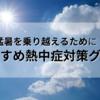 【猛暑を乗り越えるために!おすすめ熱中症対策グッズ7選】