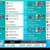 【剣盾シングル/S9最終237位R2010】カバドリラティ?ハッサムガッサ?スイクン?
