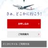 JAL~どこかにマイル予約編2