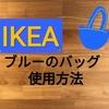 【IKEA】ブルーのバッグの使用方法
