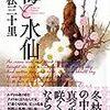 書評『梅と水仙』