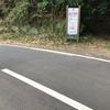 TOJ京都コース、三輪山夏越の祓い