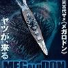 適当過ぎる映画レビュー「MEGALODON ザ・メガロドン」1点
